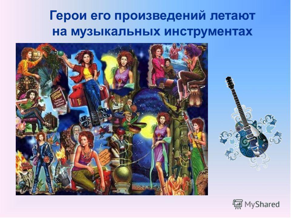 Дмитрий Емец – родоначальник жанра «Хулиганское фентези»