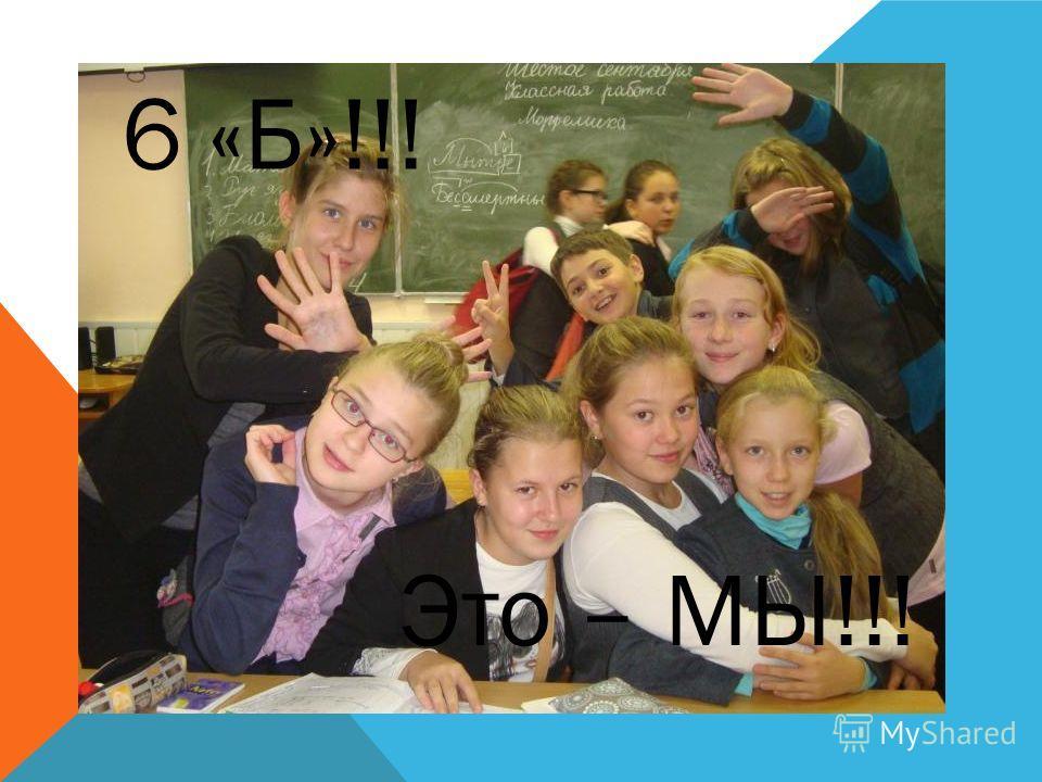 6 «Б»!!! Это – МЫ!!!