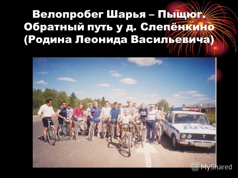 Велопробег Шарья – Пыщюг. Обратный путь у д. Слепёнкино (Родина Леонида Васильевича)