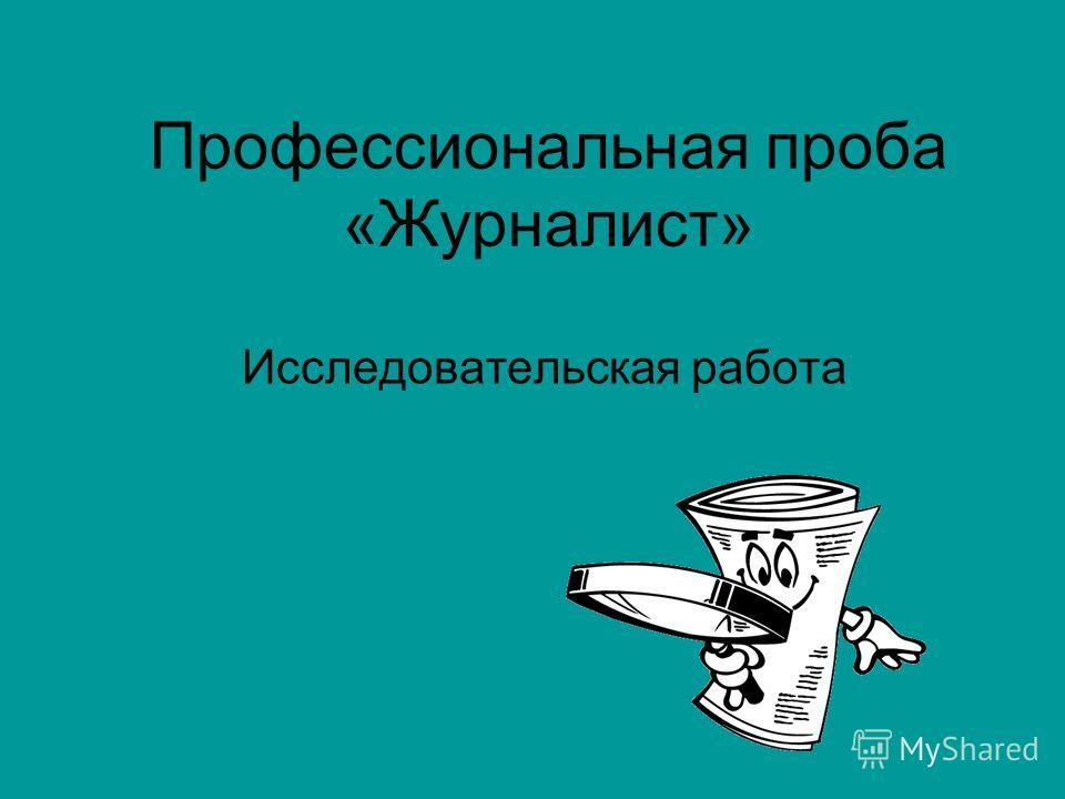 Профессиональная проба «Журналист» Исследовательская работа