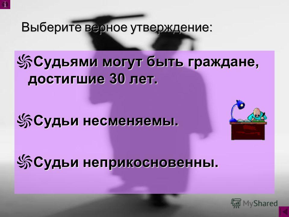Федеральное Собрание – парламент РФ – является … и … органом РФ.