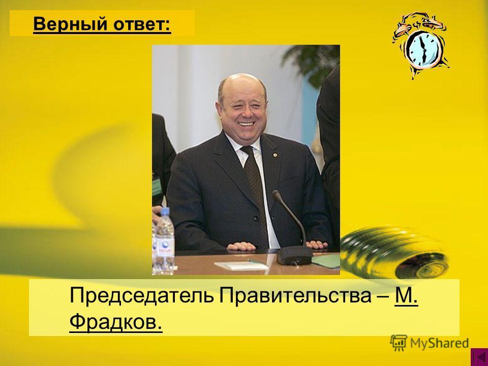 Акты правительства Постановления Распоряжения Верный ответ: Смотри Конституцию РФ, глава 6, статья 115 (1).