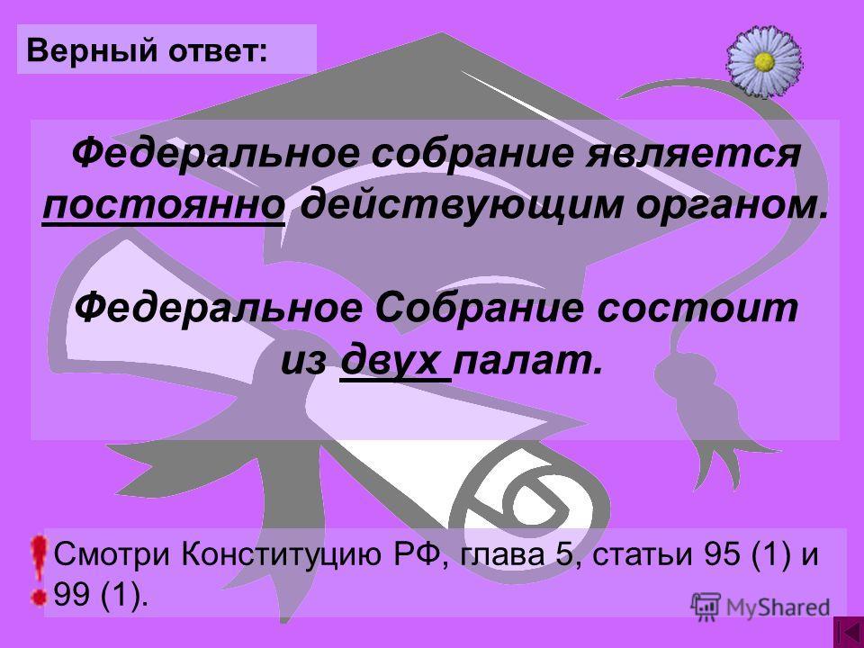 Федеральное Собрание Государственная Дума Совет Федерации Верный ответ: Смотри Конституцию РФ, глава 5, статья 95 (1).