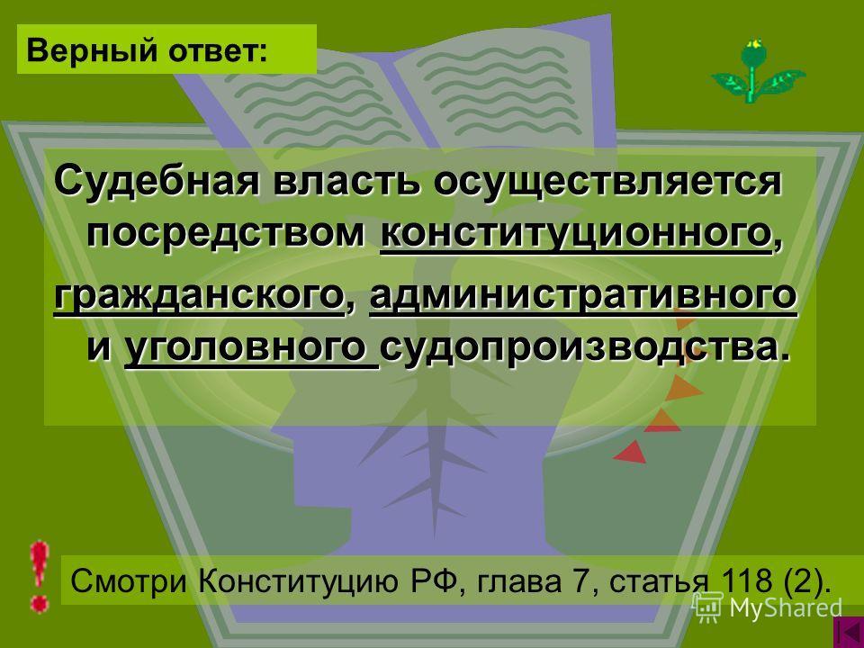 Виды Судов Конституционный Верховный Арбитражный Смотри Конституцию РФ, глава 7, статьи 125,126,127.