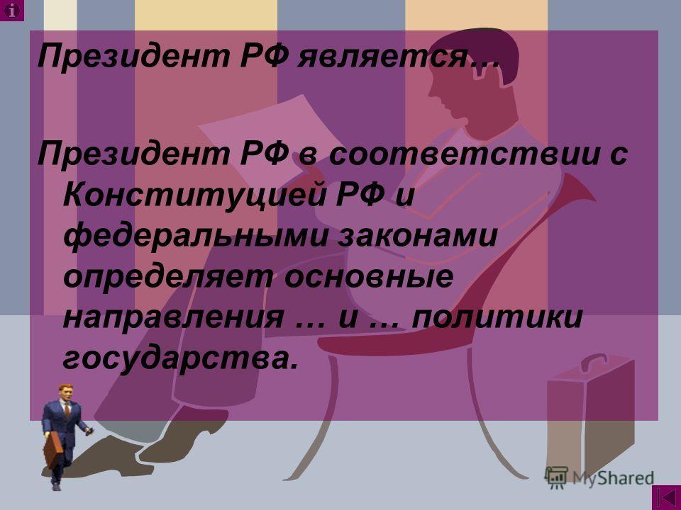 На какой срок избирается Президент РФ? Кто может стать Президентом РФ?