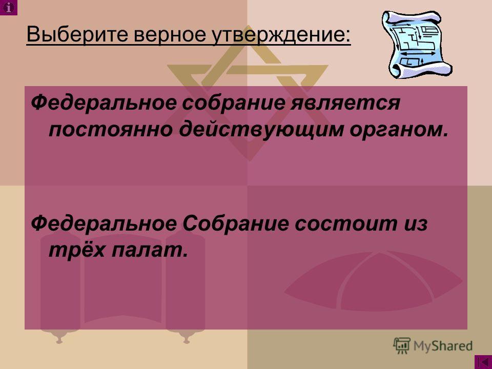 Федеральное Собрание Государственная Дума …