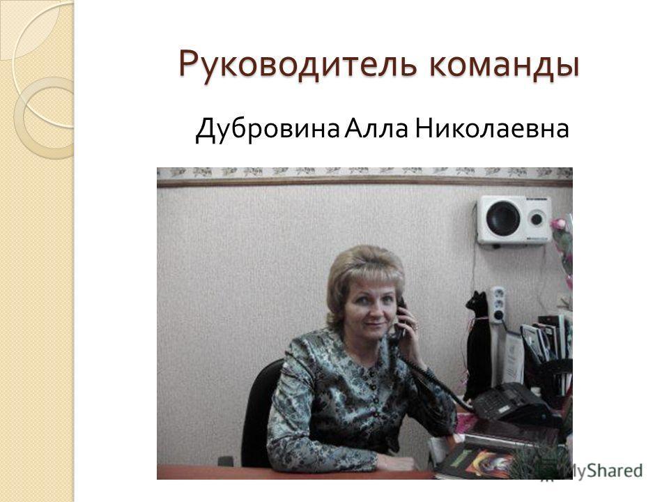 Руководитель команды Дубровина Алла Николаевна