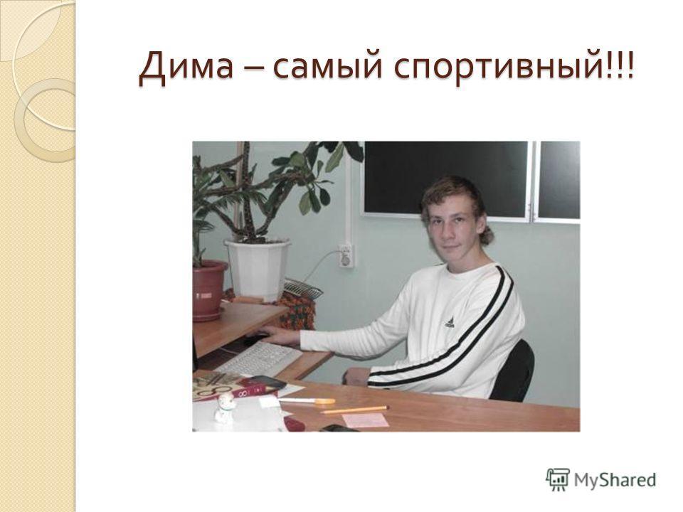 Дима – самый спортивный !!!