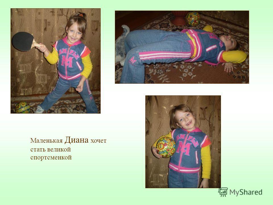 Маленькая Диана хочет стать великой спортсменкой
