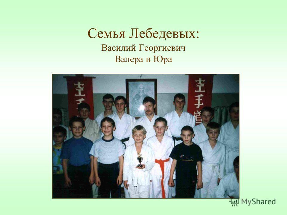 Семья Лебедевых: Василий Георгиевич Валера и Юра