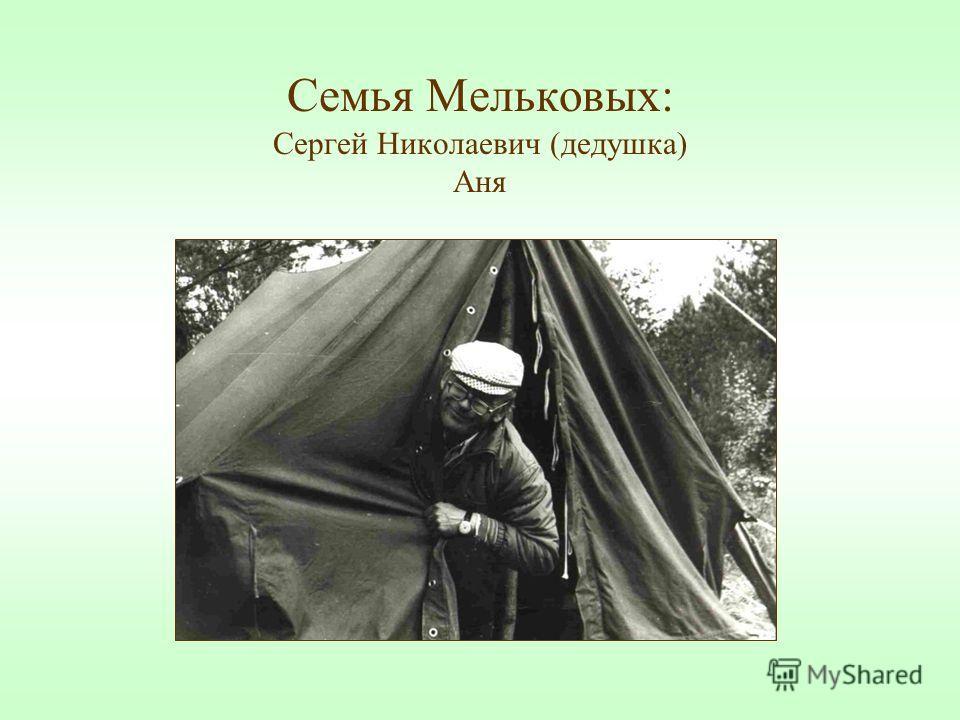 Семья Мельковых: Сергей Николаевич (дедушка) Аня