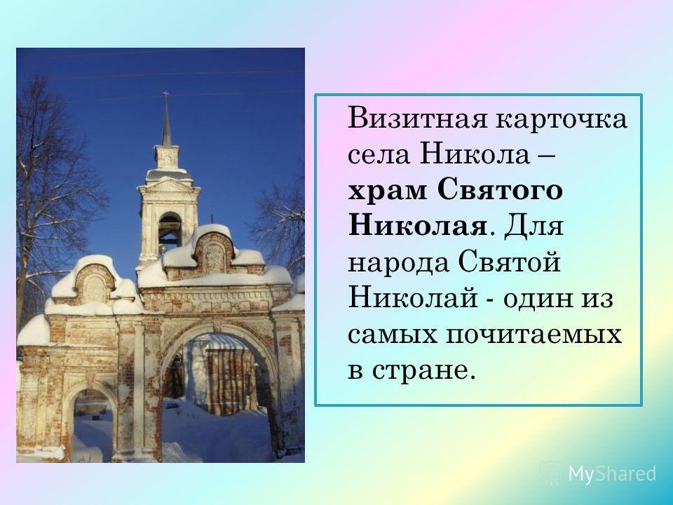 Визитная карточка села Никола – храм Святого Николая. Для народа Святой Николай - один из самых почитаемых в стране.
