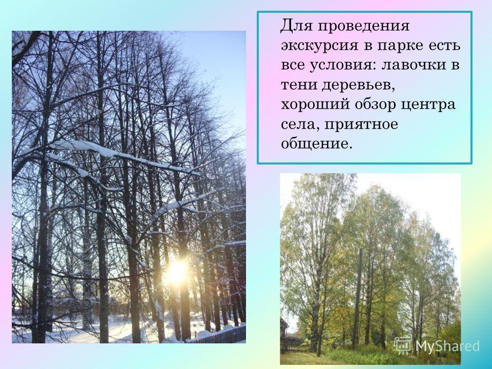 Для проведения экскурсия в парке есть все условия: лавочки в тени деревьев, хороший обзор центра села, приятное общение.