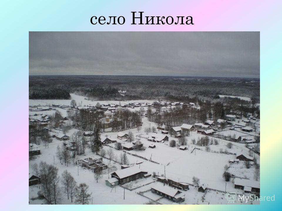 село Никола