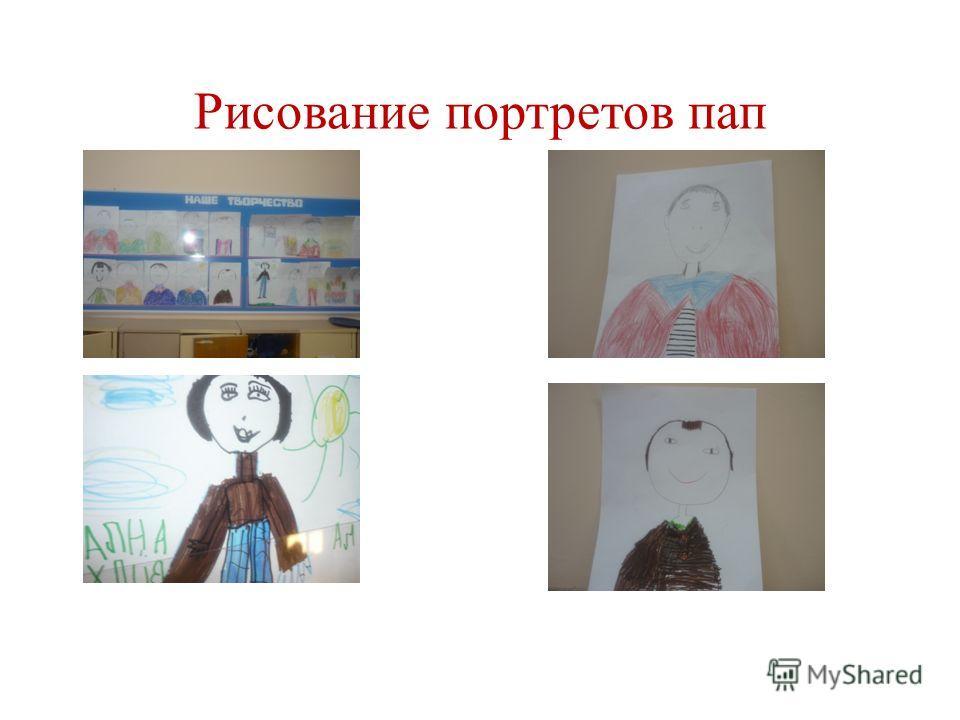 Рисование портретов пап