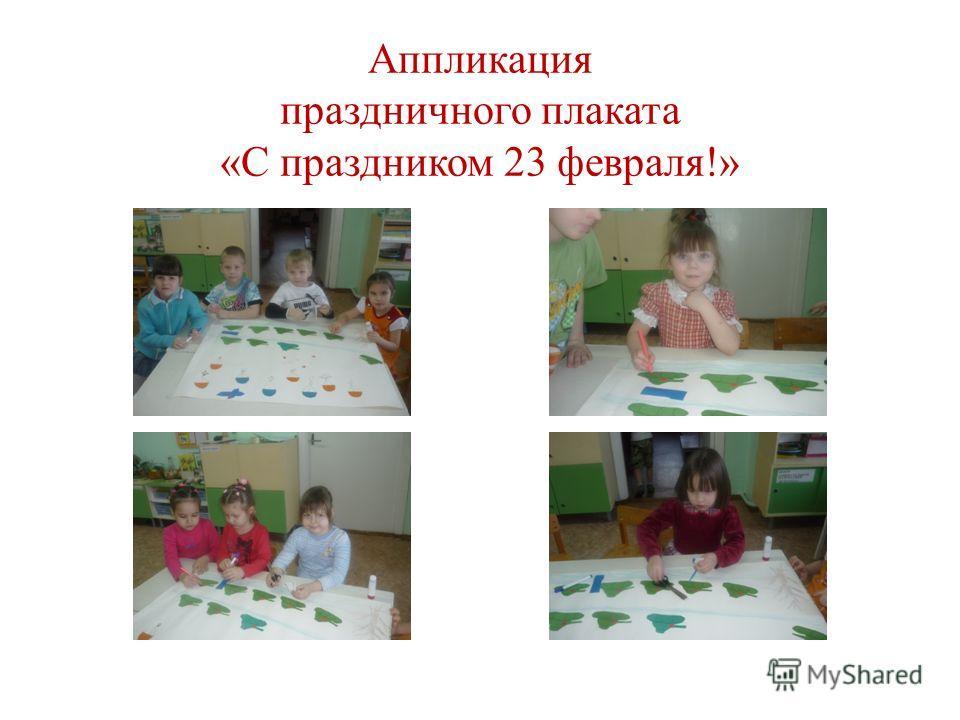 Аппликация праздничного плаката «С праздником 23 февраля!»