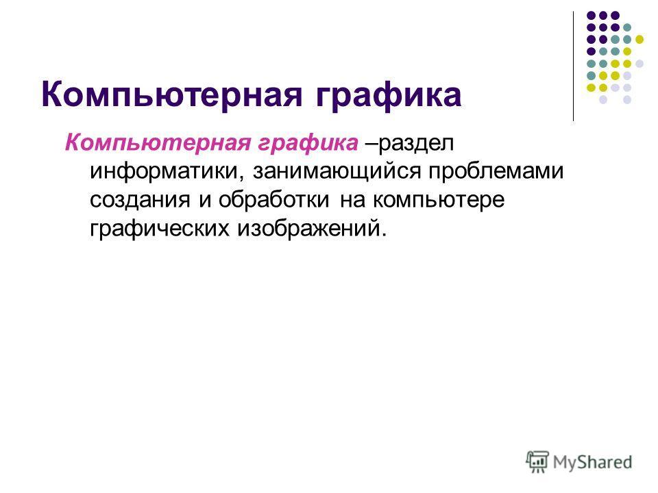 Графическая информация и компьютер Выполнила: ученица 8 «А» класса МОУ СОШ 2 Невмержицкая Виктория