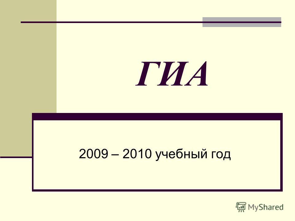 ГИА 2009 – 2010 учебный год