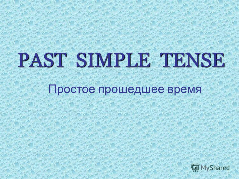 PAST SIMPLE ТЕNSE Простое прошедшее время
