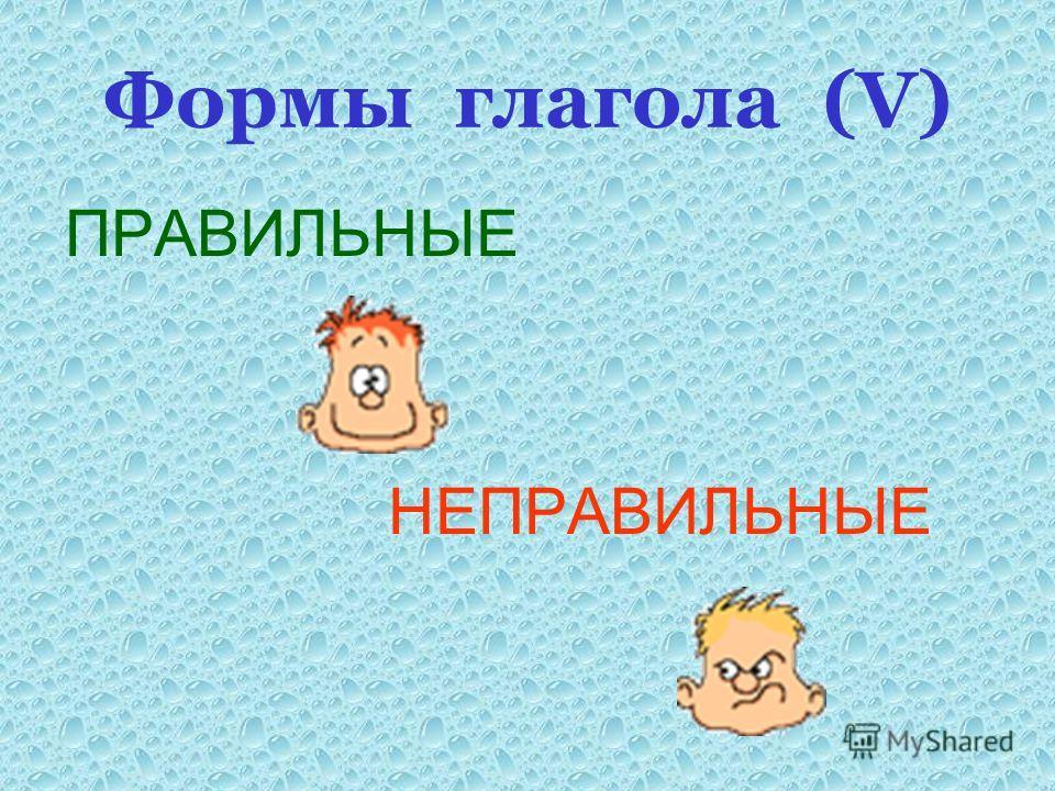 Формы глагола (V) ПРАВИЛЬНЫЕ НЕПРАВИЛЬНЫЕ