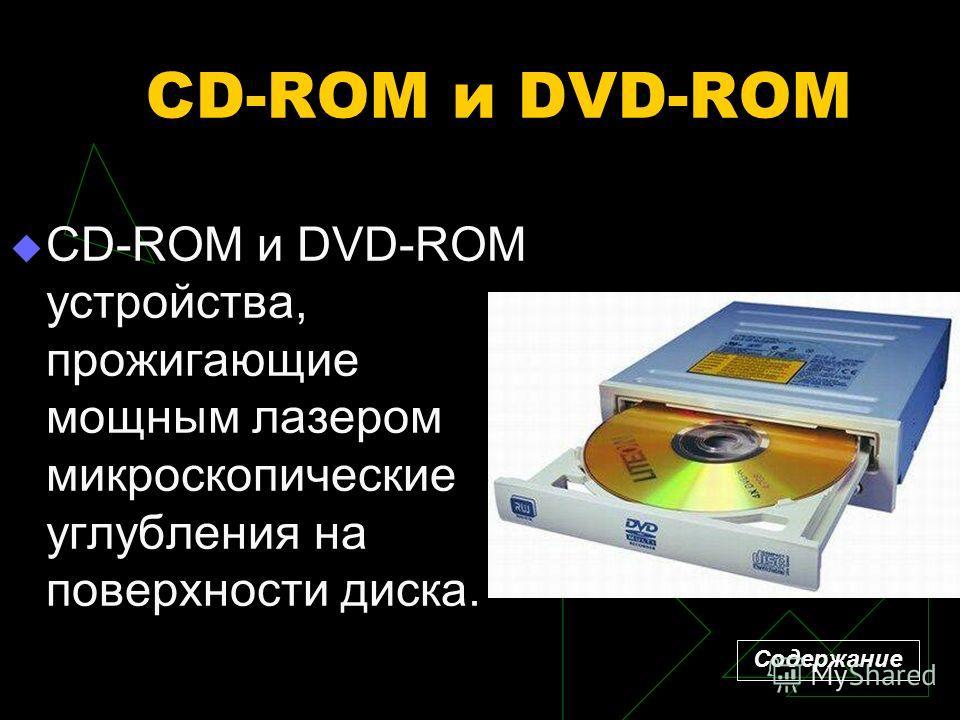 CD-ROM и DVD-ROM CD-ROM и DVD-ROM устройства, прожигающие мощным лазером микроскопические углубления на поверхности диска. Содержание