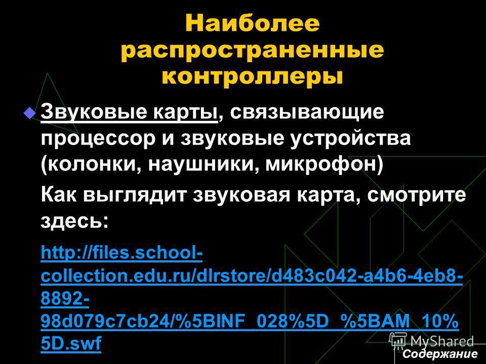 Наиболее распространенные контроллеры Звуковые карты, связывающие процессор и звуковые устройства (колонки, наушники, микрофон) Как выглядит звуковая карта, смотрите здесь: http://files.school- collection.edu.ru/dlrstore/d483c042-a4b6-4eb8- 8892- 98d