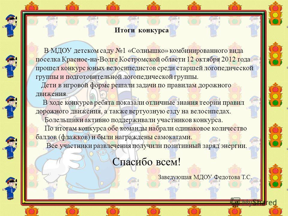 Спасибо всем! В МДОУ детском саду 1 «Солнышко» комбинированного вида поселка Красное-на-Волге Костромской области 12 октября 2012 года прошел конкурс юных велосипедистов среди старшей логопедической группы и подготовительной логопедической группы. Де