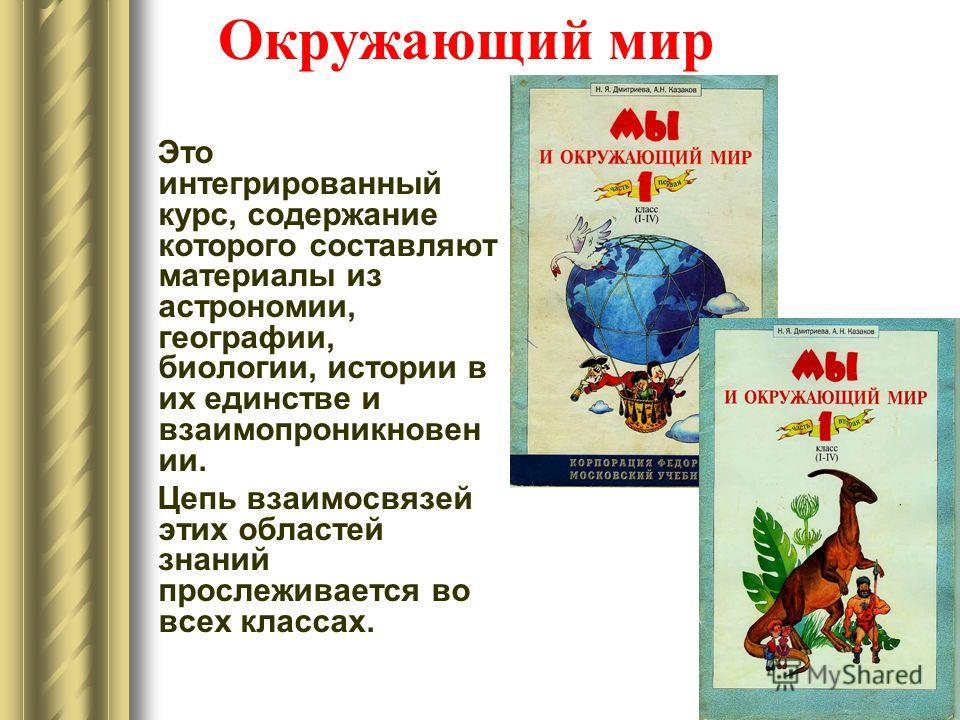 Литературное чтение Русский язык