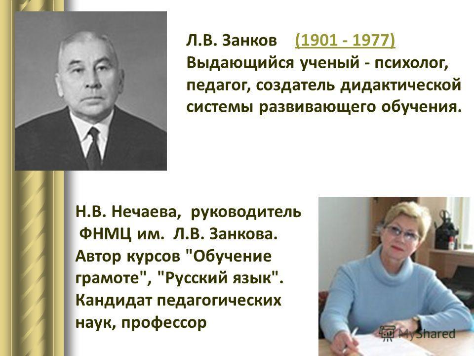 Программа развивающего обучения Л.В. Занкова В нашей школе более 15 лет