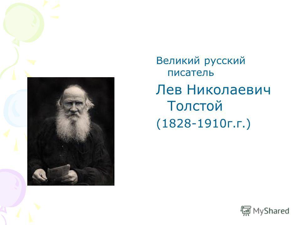 Великий русский писатель Лев Николаевич Толстой (1828-1910г.г.)