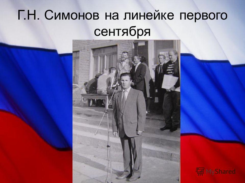 Г.Н. Симонов на линейке первого сентября