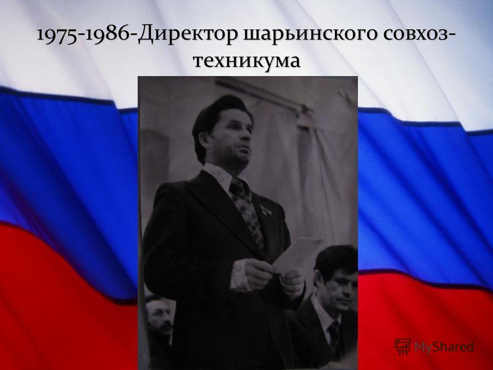 1975-1986-Директор шарьинского совхоз- техникума