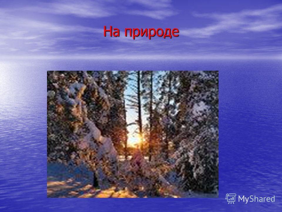 На природе