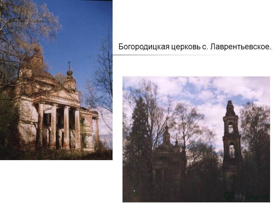 Богородицкая церковь с. Лаврентьевское.