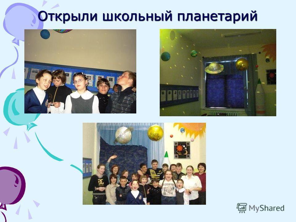 Открыли школьный планетарий