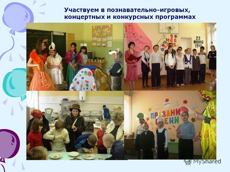 Участвуем в познавательно-игровых, концертных и конкурсных программах