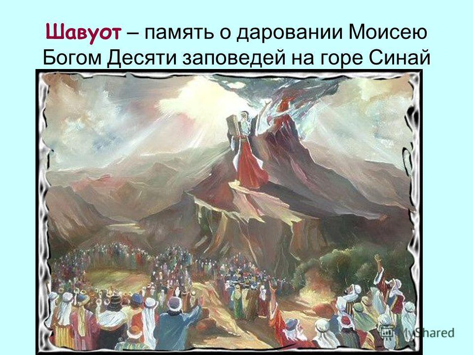Шавуот – память о даровании Моисею Богом Десяти заповедей на горе Синай