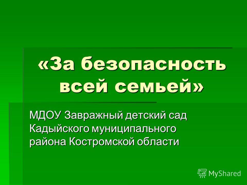 «За безопасность всей семьей» МДОУ Завражный детский сад Кадыйского муниципального района Костромской области