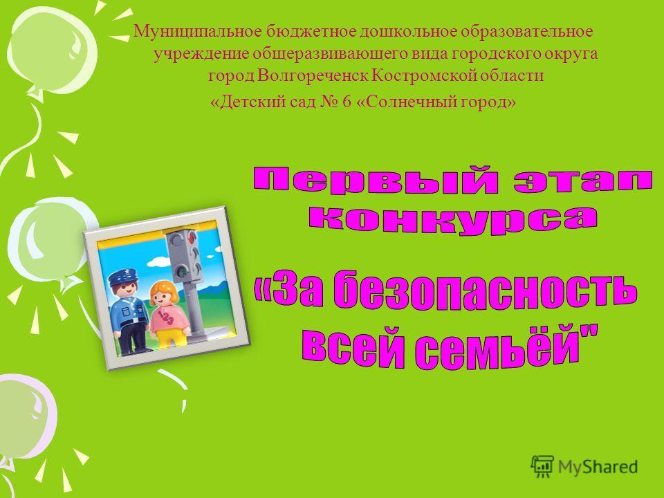 Муниципальное бюджетное дошкольное образовательное учреждение общеразвивающего вида городского округа город Волгореченск Костромской области «Детский сад 6 «Солнечный город»