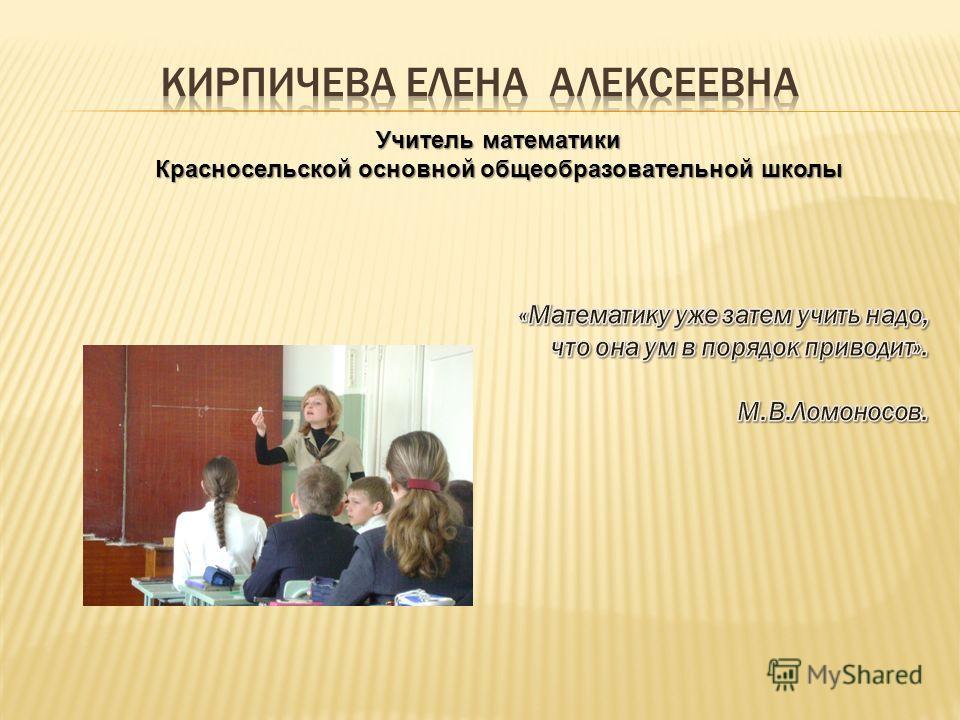 Учитель математики Красносельской основной общеобразовательной школы