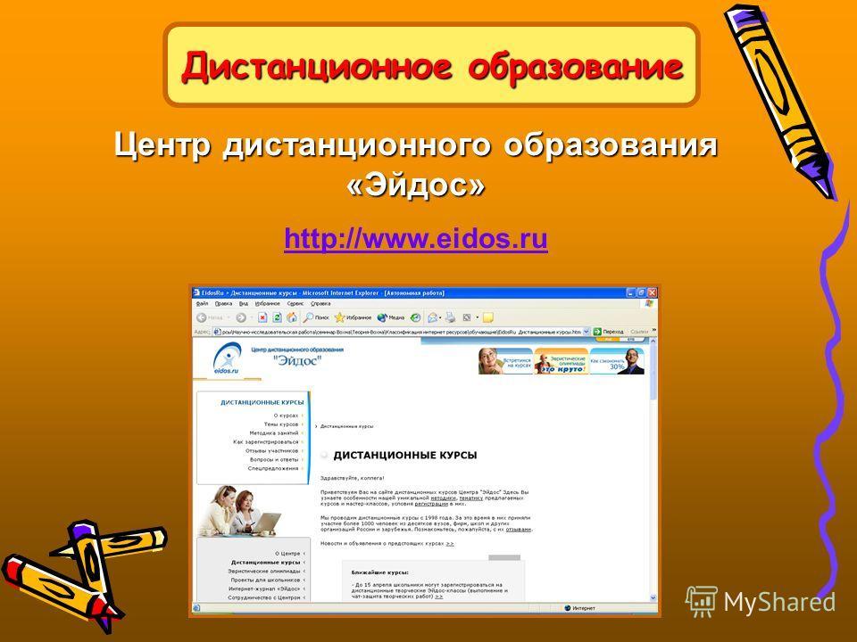 Дистанционное образование Центр дистанционного образования «Эйдос» http://www.eidos.ru