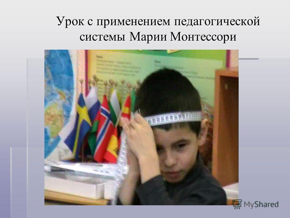 Урок с применением педагогической системы Марии Монтессори