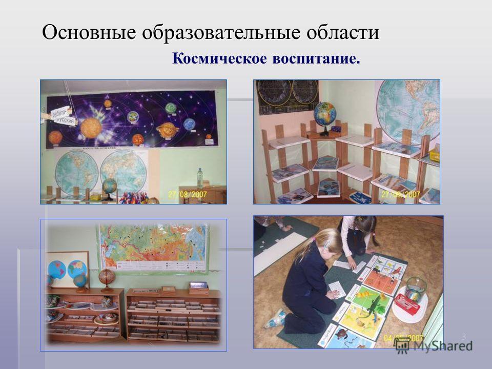 Основные образовательные области 3 Космическое воспитание.