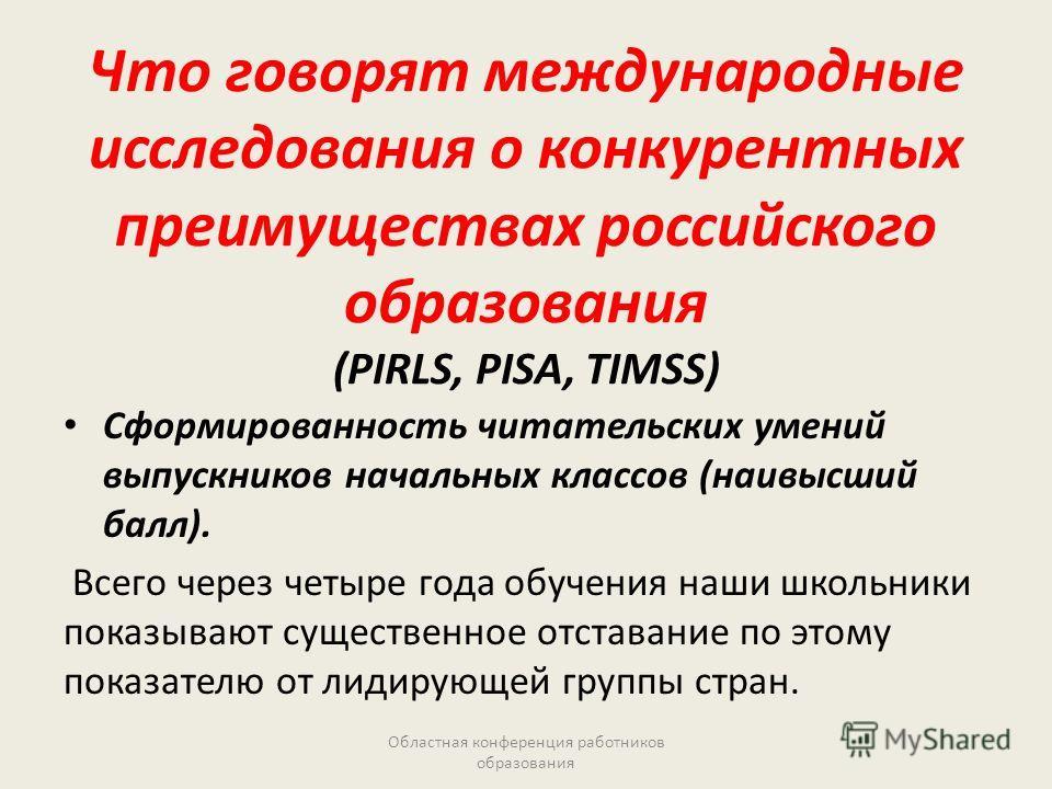 Что говорят международные исследования о конкурентных преимуществах российского образования (PIRLS, PISA, TIMSS) Сформированность читательских умений выпускников начальных классов (наивысший балл). Всего через четыре года обучения наши школьники пока
