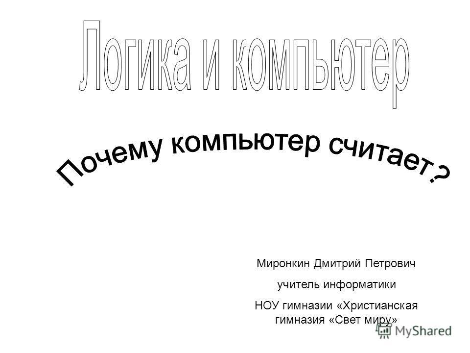 Миронкин Дмитрий Петрович учитель информатики НОУ гимназии «Христианская гимназия «Свет миру»
