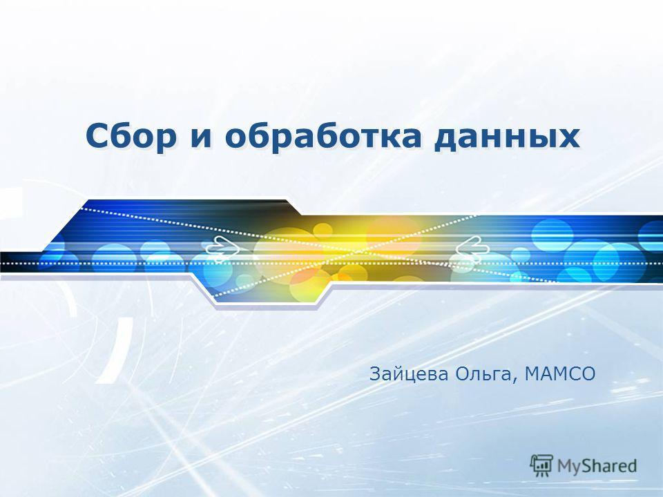 Сбор и обработка данных Зайцева Ольга, МАМСО