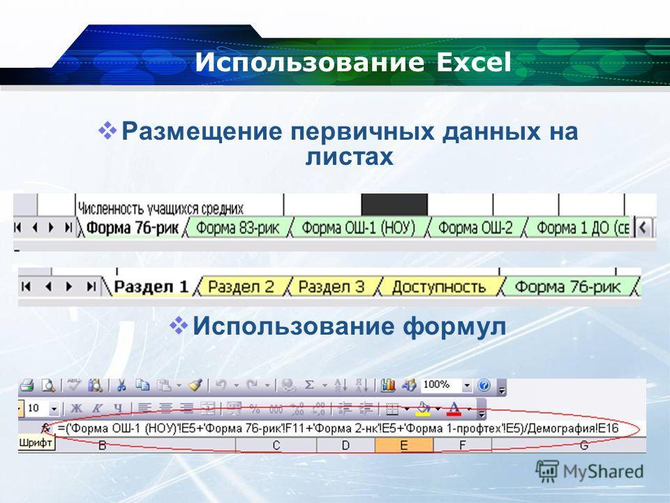 Использование Excel Размещение первичных данных на листах Использование формул