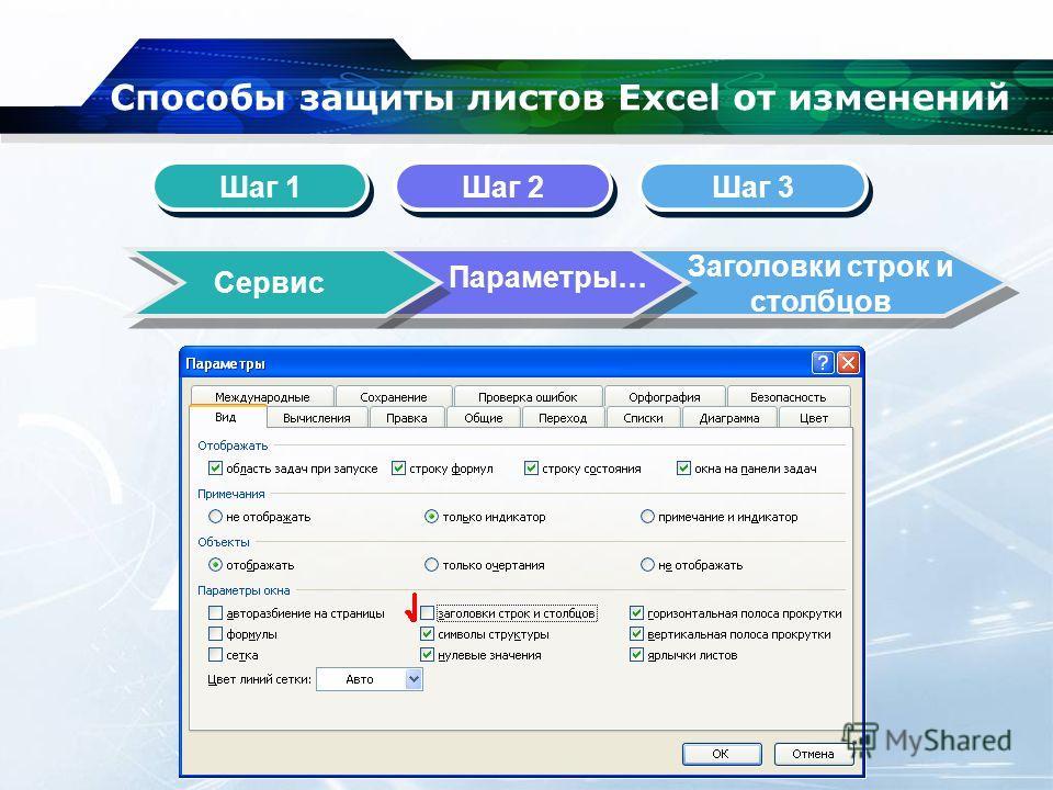 Способы защиты листов Excel от изменений Шаг 1 Шаг 2 Шаг 3 Сервис Заголовки строк и столбцов Параметры…