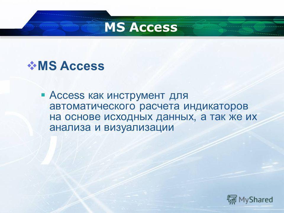 MS Access Access как инструмент для автоматического расчета индикаторов на основе исходных данных, а так же их анализа и визуализации