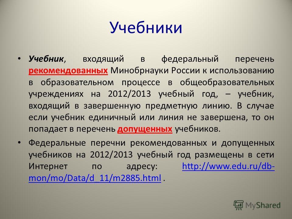 Учебники Учебник, входящий в федеральный перечень рекомендованных Минобрнауки России к использованию в образовательном процессе в общеобразовательных учреждениях на 2012/2013 учебный год, – учебник, входящий в завершенную предметную линию. В случае е